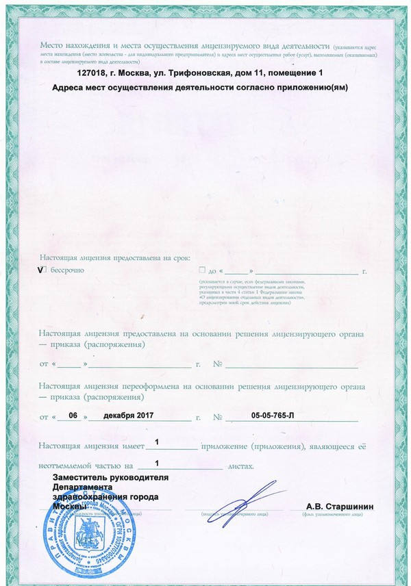 license page2