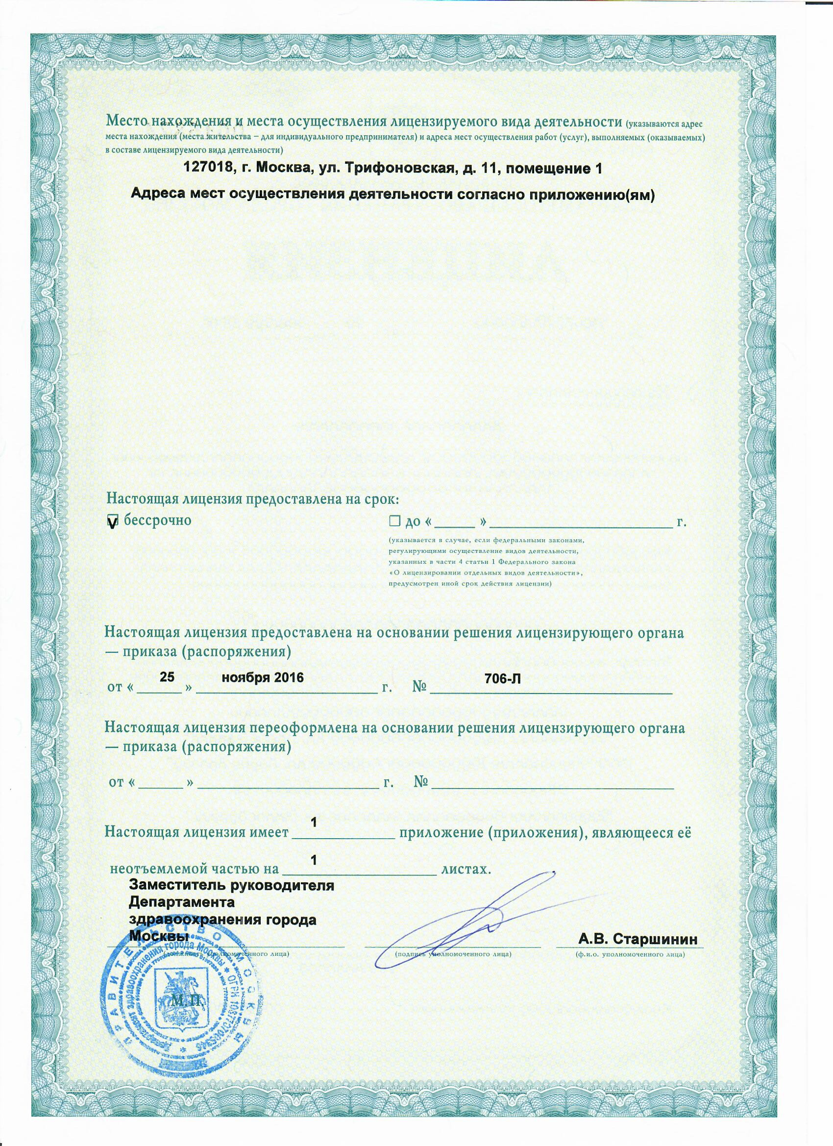 license Page 2